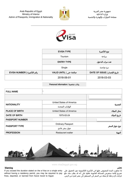 The e-Visa for Uganda